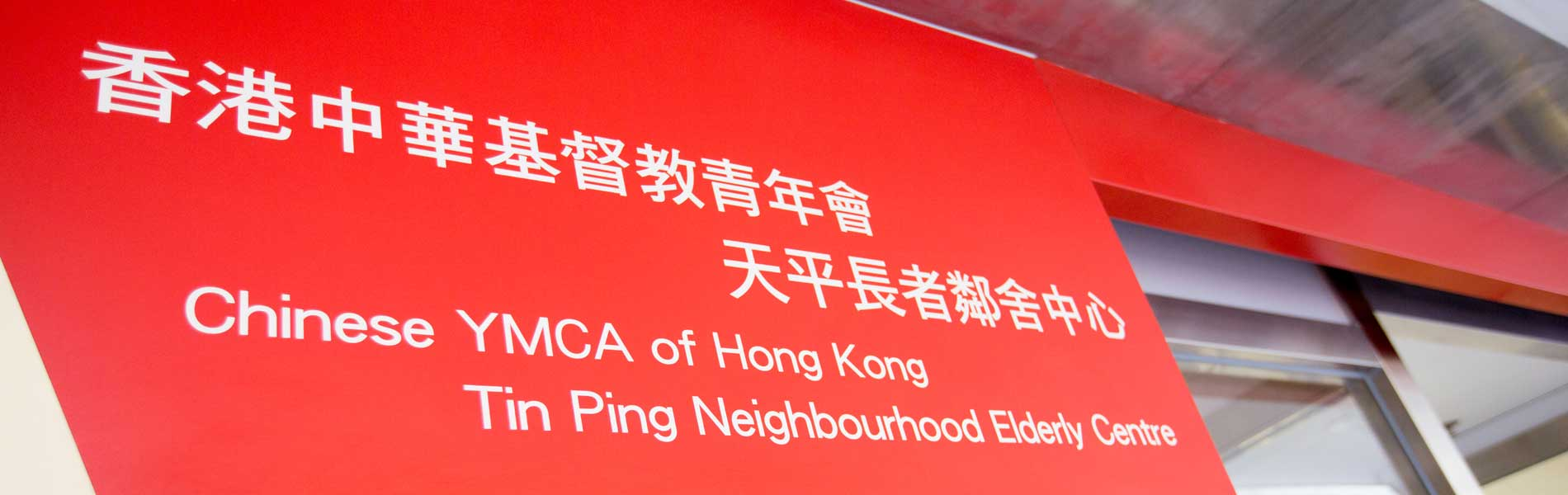 Tin Ping Neighbourhood Elderly Centre Photo